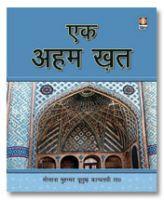 Aik Aham Khat - Hindi