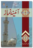 Aaina-e-Namaz URDU