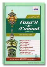 Fazail-E-Amaal Vol-1 - URDU IN ROMAN ENGLISH