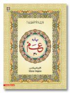PARA 30th Juzu Amma   Last Part of the Holy Quran - ARABIC (BIG) BOLD LETTERS
