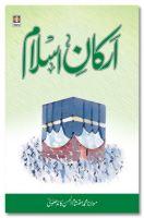Arkan-E-Islam - Urdu