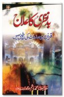 Bad Nazri ka Ilaaj - Urdu