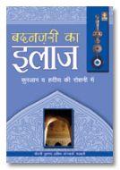 Badnazri Ka Ilaj - Quran wa Ahadith ki Roshni Main - Hindi