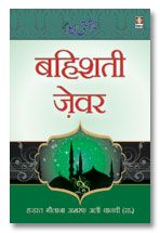 Bahishti Zewar HINDI ONLY (Ashraf Ali Thanvi Rah.) Complete