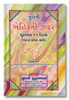 Bahishti Zewar GUJARATI (Ashraf Ali Thanvi Rah.) Complete