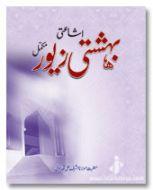 Bahishti Zewar Complete URDU - Maulana Ashraf Ali Thanvi (Rah)
