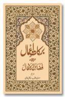 Barkaat-E-Amaal - Tarjuma Fazail-E-Amaal- Urdu