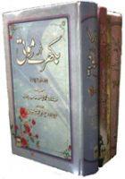 Bikhre Moti  URDU - 11 Parts Set - (Bounded in 3 Volumes) Maulana Muhammed Yunus Palanpuri