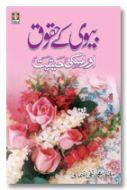 Biwi ke Huqooq aur Uski Haisiyat - Urdu
