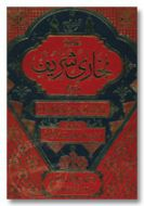 Sahih Al-Bukhari Shareef : Arabic-URDU 3 volumes set