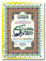 Holy Quran Colour Coded with Roman English Transliteration and Translation
