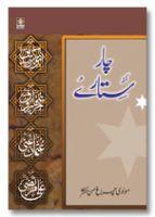 Chaar Sitare : Abu Bakar, Umar, Usman, Ali (Raz) -URDU