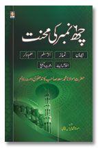 6 Chhai Number ki Mehnat - Maulana Muhammad Saad Kandhlawi - URDU