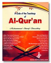 Code of The Teachings of Al-Quran