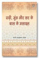 Darhi, Moonchh aur Sar ke Baal ke Masail - Hindi