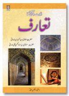 Dawat O Tabligh ka Taaruf - Urdu