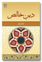 Deen-E-Khalis - Urdu
