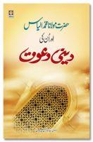 Hazrat Maulana Muhammad Ilyas aur Unki Deeni Dawat - Urdu