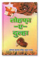 Tohfa-e-Doolha Hindi