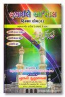 Fazail-E-Amaal Vol-2 - Fazail-E-Sadaqat and Hajj (GUJARATI)