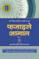 Fazail E Amaal Vol-1 Hindi (New Edition - Hawalejat ke saath)