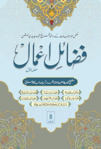 Fazail E Amaal Part -1 -Urdu (Jadeed Edition - Hawalejat ke saath)
