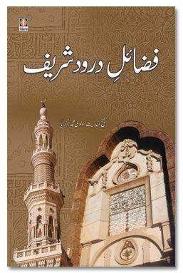 Fazail-E-Darood Shareef - Urdu