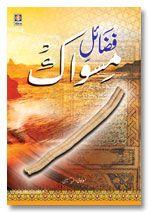 Fazail-E-Miswak - Urdu