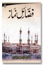Fazail-E-Namaz - Urdu