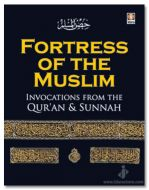 Fortress of the Muslim : Invocations from Quran & Sunnah