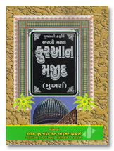 Holy Quran GUJRATI Translation with Gujrati Transliteration and Arabic Text