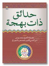 Hadaaiq-e-Zaat-e-Bahjah (Pocket) Arabic