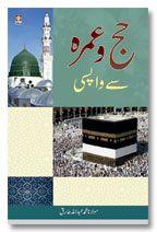 Hajj wa Umrah se Wapsi - Urdu