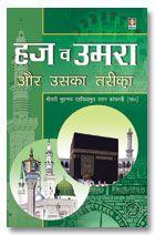 Haj wa Umrah aur Uska Tariqa - Hindi New