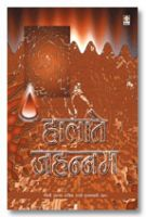 Halat-E-Jahannam - Hindi