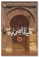 Hayatus Sahabah - (Vol-2 Only) URDU