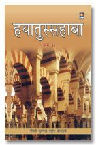 Hayatus Sahabah - HINDI (Vol-1 Only)