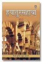 Hayatus Sahabah - HINDI (Vol-2 Only)