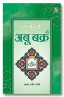 Hazrat Abu Bakr Raz. - Hindi