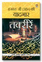 Hazratji Maulana Muhammad Yusuf Kandhlawi (Rah) Ki Yadgaar Taqreerein - Hindi