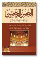 HISN-E-HASEEN - ARABIC - The Book of supplications (Duas)