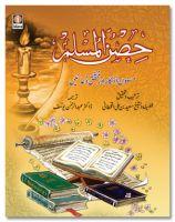 Hisnul Muslim Pocket (Masnoon Azkaar aur Muhaqqiq Duaien) - Fortress of the Muslim ARABIC-URDU