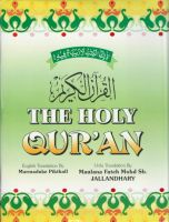 The Holy Quran Dual Translation- English and Urdu with Arabic Text