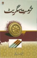 Hurmate Cigarette - Urdu