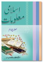Islami Maloomat - URDU - Set of 4 Parts