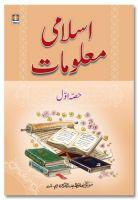 Islami Maloomat URDU - Part 1