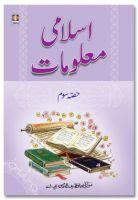 Islami Maloomat URDU - Part 3