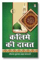 Kalime Ki Dawat Part-1 - HINDI