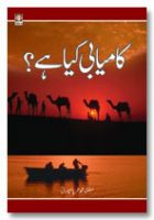 Kamyabi Kiya Hai? - Urdu