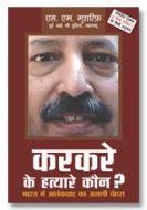 Karkare ke Hathyare kaun? Bharat Main Atankwad ka Asli Chehra - HINDI